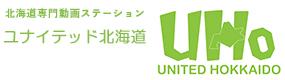 ユナイテッド北海道|北海道専門動画チャンネル